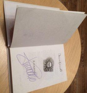 Книга «Алхимик» с автографом автора