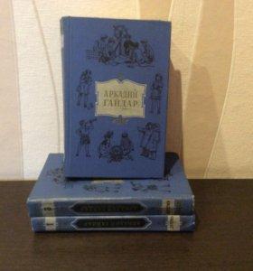 Книги А.Гайдар