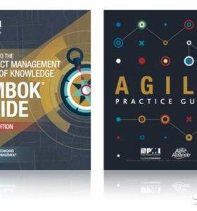 PMBOK 6 на русском языке и Agile Practice 2018 RUS