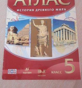 Атлас по истории древнего мира 5 класс