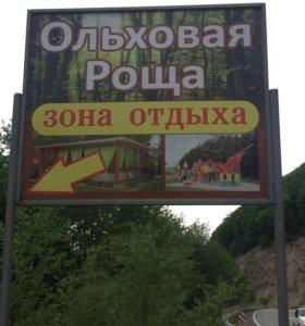 Место Отдыха Ольховая Роща