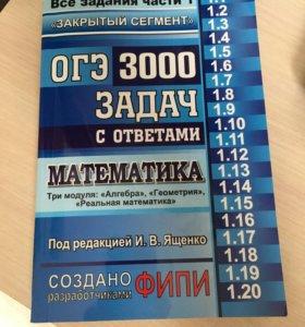 ОГЭ Математика 3000 задач с ответами