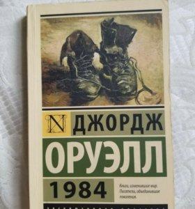Книга 1984 Джордж Оруэлл