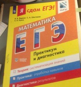 Книга для ЕГЭ по математике