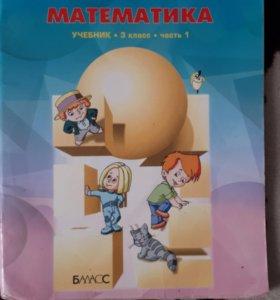 Учебники 3 класс. Геометрия и Русский язык.