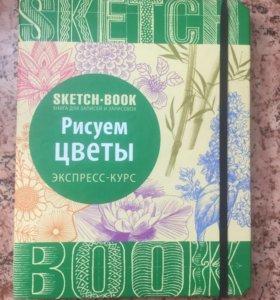 SketchBook ( рисуем цветы)