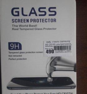Защитное стекло на Самсунг гелакси А5 2016