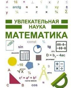 Репетитор по математике, химии