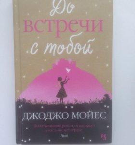 «До встречи с тобой» Джоджо Мойес книга