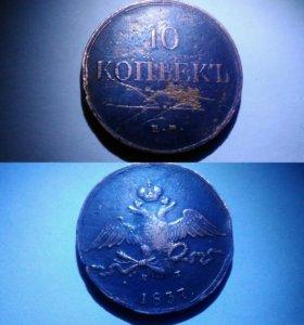 10 Копьекъ 1837 г. Николай l / Возможен обмен