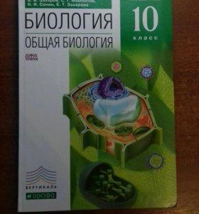 Учебники по биологии(10-11 класс)