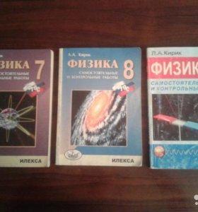 Учебники/книги 7,8,9 класс
