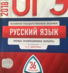 ОГЭ русский язык 9 класс типовые работы