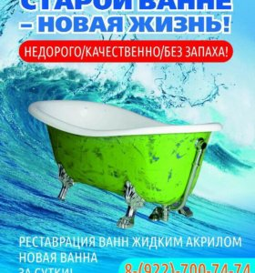 Реставрация покрытия чугунных ванн