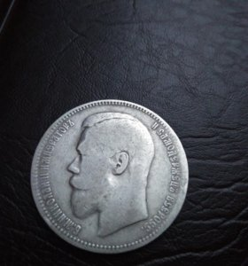 Один рубль 1896 (А.Г)