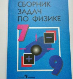 Сборник задач по физике В.И.Лукашик 7-9 класс