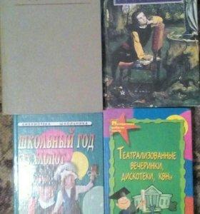 Книги по педагогике, сценарии праздников