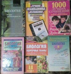Биология, сочинения, изложения