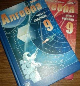 Учебники Алгебры