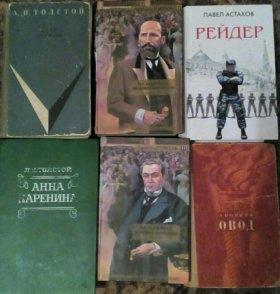 Книги Л. Толстой, В. Пикуль. П. Астахов