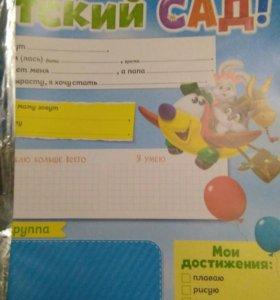 Плакат стенгазета Любимый детский сад