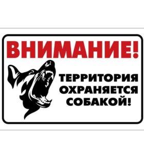 Табличка собаки для ворота и двер gamma