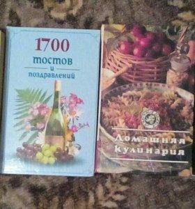 Книги Анекдоты, тосты и поздравления