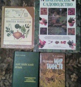 Садоводство, английский язык, школа юннатов