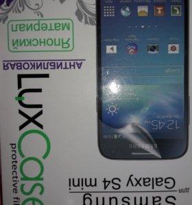 Защитная пленка для телефона Samsung Galaxy S4 min