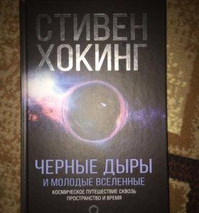 """Стивен Хокинг """"Чёрные дыры и молодые Вселенные"""""""