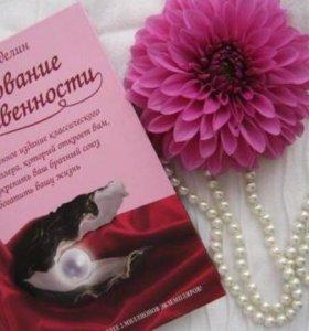 Книга очарование женственности