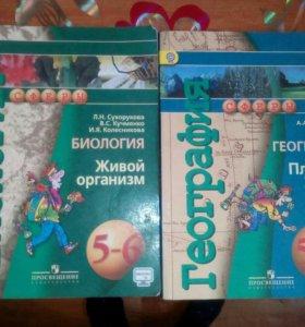 Учебники биология и география