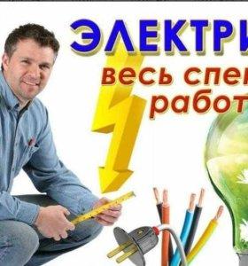Электрика,мастер на час.
