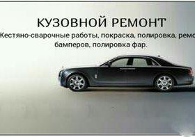 Автосервис в Первоуральске