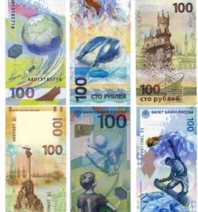 3 коллекционные банкноты 100 рублей