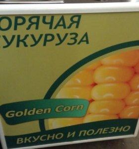 Тележка для продажи варёной кукурузы