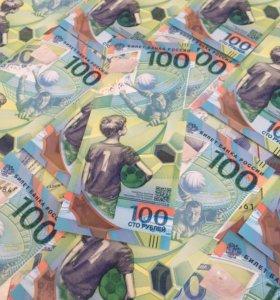 Памятные 100 рублей футбол 2018 Фифа