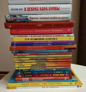 Детские книги от 20 руб.