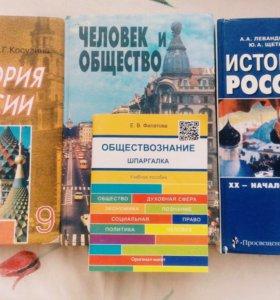 История и обществознание