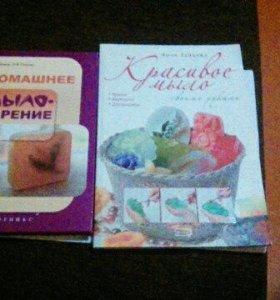 книги для мыловарения