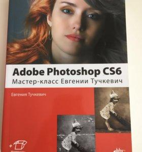 Книга обучение фотошопу