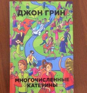 """Книга """"Многочисленные Катерины"""""""