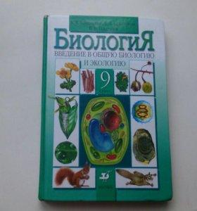 Учебник 9 класса
