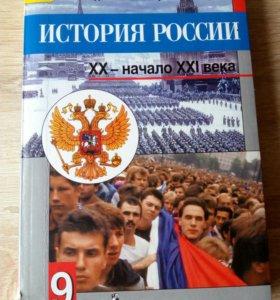 История России, 9 класс