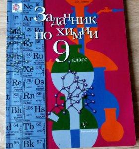 Задачник по химии, 9 класс