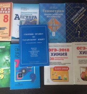 Дидактические материалы (7, 8, 9 классы)