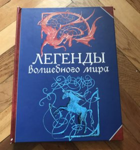 Подарочное издание:Легенды волшебного мира