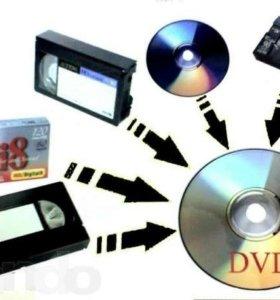 Оцифровка видеокассет на DVD диски.