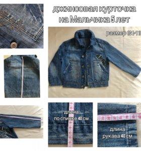 Джинсовая курточка (5 лет)