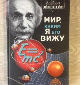 """Альберт Эйнштейн """" Мир, каким я его вижу """""""